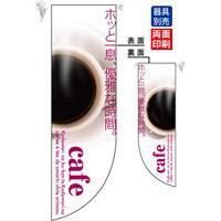 ホッと一息、優雅な時間 cafe フラッグ(遮光・両面印刷) (6049)