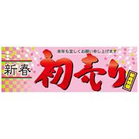 パネル 片面印刷 新春初売り (60494)