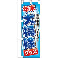 ハーフのぼり旗 年末大掃除グッズ (60497)