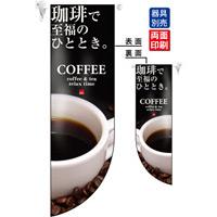 珈琲で至福のひととき。 COFFEE フラッグ(遮光・両面印刷) (6050)