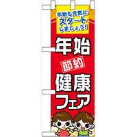 ハーフのぼり旗 年始健康フェア (60502)