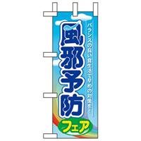 ミニのぼり旗 W100×H280mm 風邪予防フェア (60508)