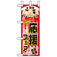 ミニのぼり旗 W100×H280mm 応援フェア (60519)
