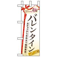 ミニのぼり旗 W100×H280mm バレンタイン (60535)