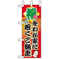 ミニのぼり旗 W100×H280mm 福を我が家に招くご馳走 (60554)