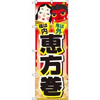 のぼり旗 恵方巻 鬼は外 福は内 (60557)