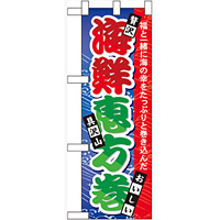 ハーフのぼり旗 海鮮恵方巻 (60562)