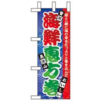 ミニのぼり旗 W100×H280mm 海鮮恵方巻 (60563)