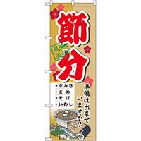 のぼり旗 節分 (60566)