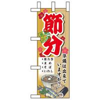 ミニのぼり旗 W100×H280mm 節分 (60568)