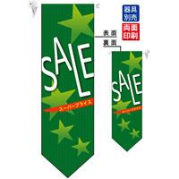 SALE (緑 星 ミドル) フラッグ(遮光・両面印刷) (6057)