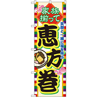 のぼり旗 恵方巻 (60571)