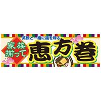 パネル 片面印刷 家族揃って恵方巻 (60575)