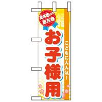 ミニのぼり旗 W100×H280mm 恵方巻 表示:お子様用 (60579)