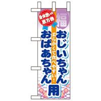 ミニのぼり旗 W100×H280mm 恵方巻 表示:おじいちゃんおばあちゃん用 (60580)