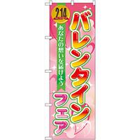 のぼり旗 バレンタインフェア (60581)