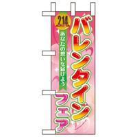 ミニのぼり旗 W100×H280mm バレンタインフェア (60583)