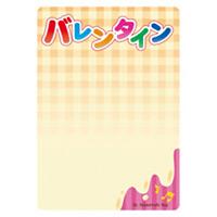 マジカルPOP バレンタイン 黄 Mサイズ (60587)