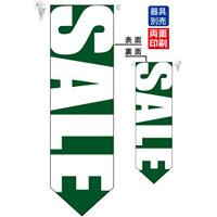 SALE (緑地 白文字 文字大きめ) フラッグ(遮光・両面印刷) (6059)