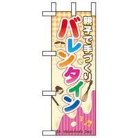 ミニのぼり旗 W100×H280mm 親子で手づくりバレンタイン (60591)