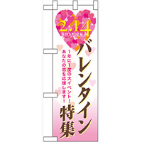 ハーフのぼり旗 バレンタイン特集 (60594)