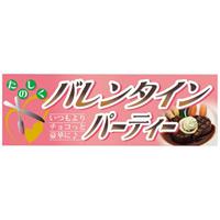 パネル 片面印刷 バレンタインパーティー (60607)