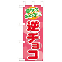 ミニのぼり旗 W100×H280mm 逆チョコ (60610)