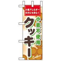 ミニのぼり旗 W100×H280mm 小麦粉不使用クッキー (60613)