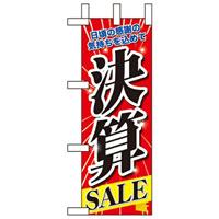ミニのぼり旗 W100×H280mm 決算SALE (60620)
