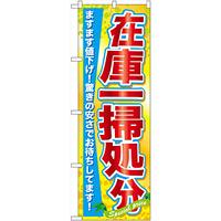 のぼり旗 在庫一掃処分 (60622)