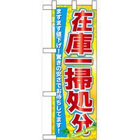 ハーフのぼり旗 在庫一掃処分 (60623)
