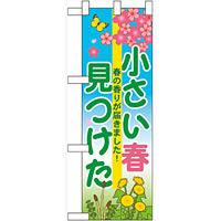 ハーフのぼり旗 小さい春見つけた (60628)