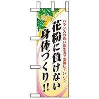 ミニのぼり旗 W100×H280mm 花粉症に負けない身体づくり!! (60631)