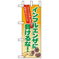 ミニのぼり旗 W100×H280mm インフルエンザに負けるな! (60634)