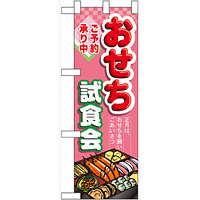 ハーフのぼり旗 おせち試食会 (60641)