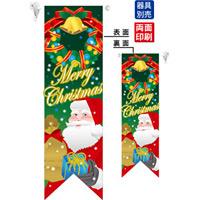 クリスマス サンタ緑 フラッグ(遮光・両面印刷) (6067)