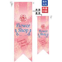 Flower Shop (ピンク) フラッグ(遮光・両面印刷) (6071)