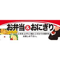 パネル 片面印刷 お弁当 おにぎり (60766)