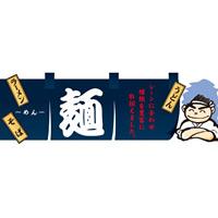 パネル 片面印刷 麺 (60768)