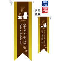 coffee やすらぎ (黄) フラッグ(遮光・両面印刷) (6077)
