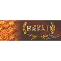 パネル 片面印刷 焼きたてブレッド 茶色 パンの写真(60771)