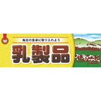 パネル 片面印刷 乳製品 (60779)