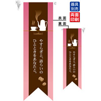 coffee やすらぎ (ピンク) フラッグ(遮光・両面印刷) (6079)