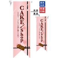 CAKE shop (ピンク) フラッグ(遮光・両面印刷) (6081)