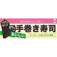 ハーフパネル 片面印刷 表示:手巻き寿司 (60811)