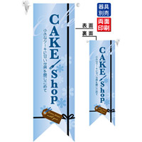 CAKE shop (水色) フラッグ(遮光・両面印刷) (6082)