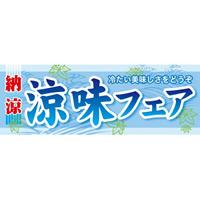 ハーフパネル 片面印刷 涼味フェア (60820)