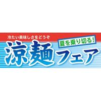 ハーフパネル 片面印刷 涼麺フェア (60821)