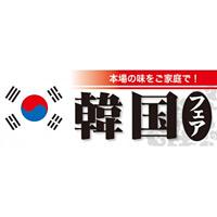 ハーフパネル 片面印刷 韓国フェア (60822)