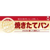 ハーフパネル 片面印刷 表示:焼きたてパン (60824)